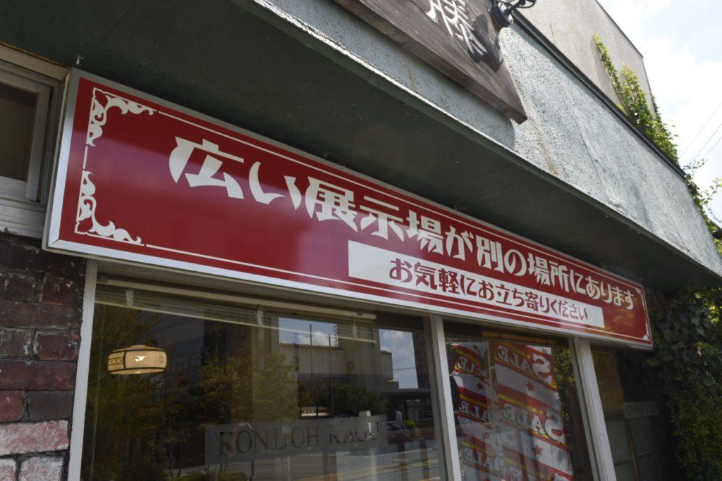 大川無垢家具専門店 近藤家具の看板