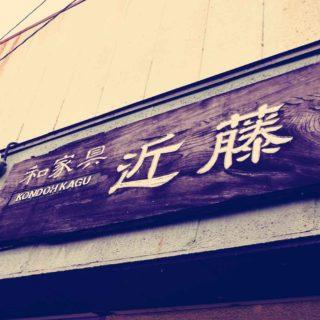 欅の味のある看板