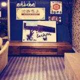 大川ウォールナットテレビボード